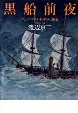 黒船前夜 : ロシア・アイヌ・日本の三国志