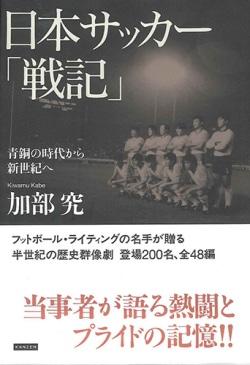 日本サッカー「戦記」 : 青銅の時代から新世紀へ