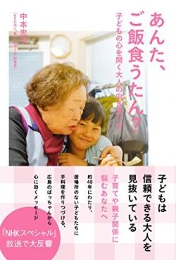 あんた、ご飯食うたん? : 子どもの心を開く大人の向き合い方