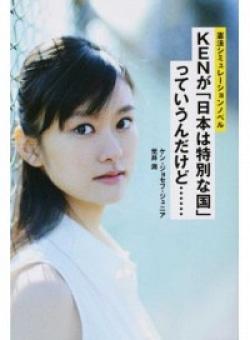 KENが「日本は特別な国」っていうんだけど… 憲法シミュレーションノベル (TWJ BOOKS)