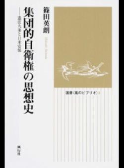 集団的自衛権の思想史 憲法九条と日米安保 (選書〈風のビブリオ〉)