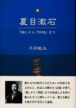 夏目漱石─『猫』から『明暗』まで