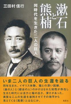 漱石と熊楠