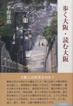 歩く大阪・読む大阪 大阪の文化と歴史