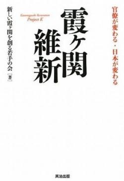 霞ヶ関維新――官僚が変わる・日本が変わる