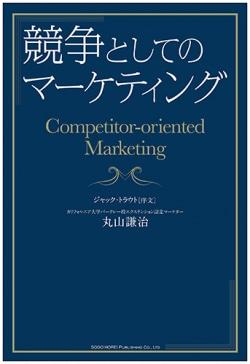 競争としてのマーケティング
