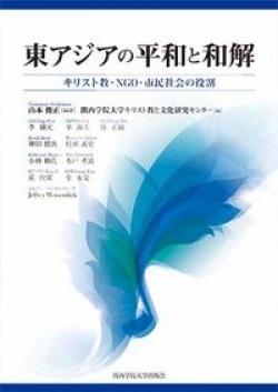 東アジアの平和と和解