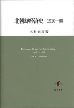 北朝鮮経済史 1910-60
