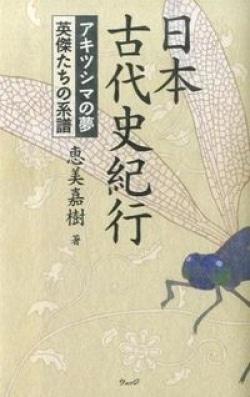 日本古代史紀行