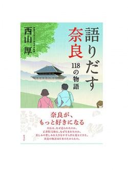 語りだす奈良 : 118の物語
