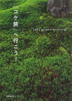 「コケ旅」へ行こう!