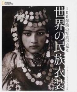 100年前の写真で見る世界の民族衣装