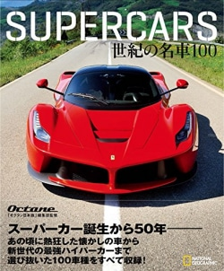 SUPERCARS世紀の名車100