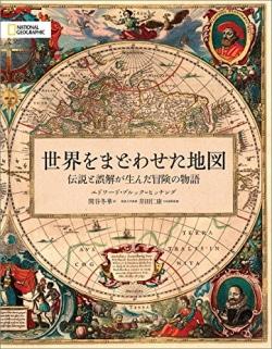 世界をまどわせた地図