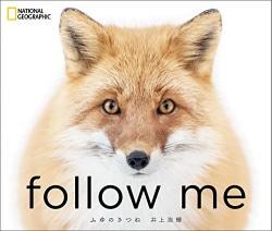 follow me : ふゆのきつね