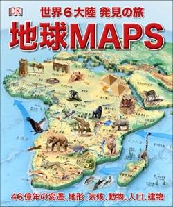 地球maps : 世界6大陸発見の旅