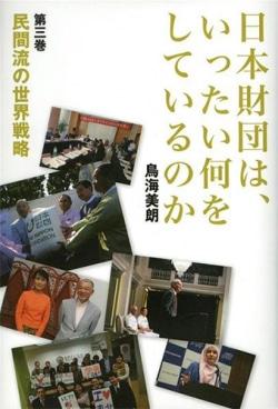 日本財団は、いったい何をしているのか 第3巻 民間流の世界戦略