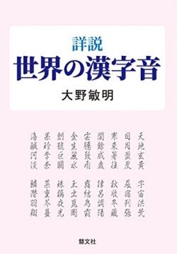 詳説世界の漢字音