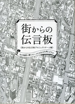 街からの伝言板