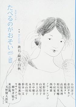 たべるのがおそい vol. 3 (2017 spring)