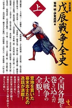 戊辰戦争全史 上