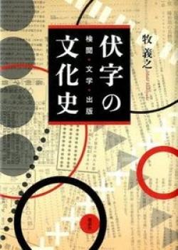 伏字の文化史