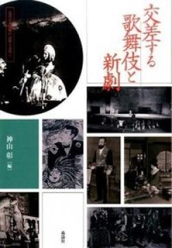 交差する歌舞伎と新劇