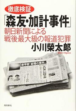 徹底検証「森友・加計事件」 : 朝日新聞による戦後最大級の報道犯罪