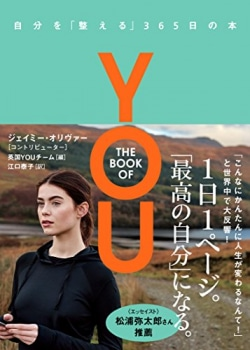 THE BOOK OF YOU : 自分を「整える」365日の本