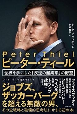 ピーター・ティール : 世界を手にした「反逆の起業家」の野望