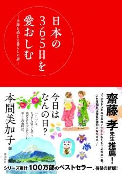 日本の365日を愛おしむー季節を感じる暮らしの暦ー