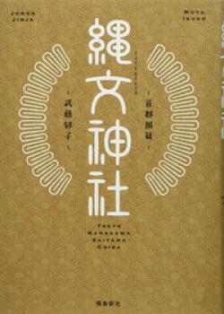縄文神社 首都圏篇
