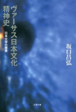 ヴァーサス日本文化精神史