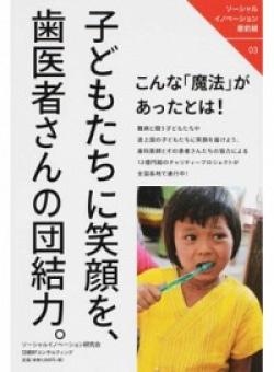 子どもたちに笑顔を、歯医者さんの団結力。 こんな「魔法」があったとは! (ソーシャルイノベーション最前線)