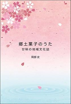 郷土菓子のうた : 甘味の地域文化誌