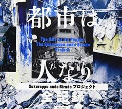 都市は人なりSukurappu ando Birudoプロジェクト全記録