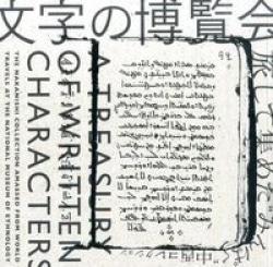 文字の博覧会