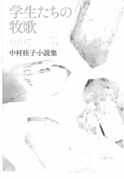 学生たちの牧歌 1967-1968