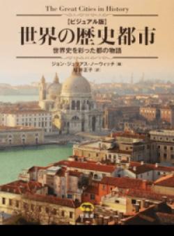 世界の歴史都市 ビジュアル版 世界史を彩った都の物語