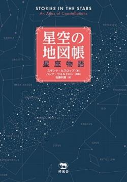 星空の地図帳 : 星座物語