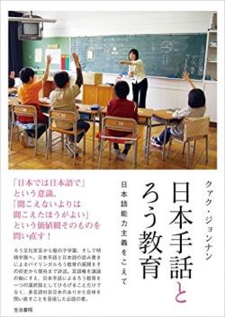 日本手話とろう教育