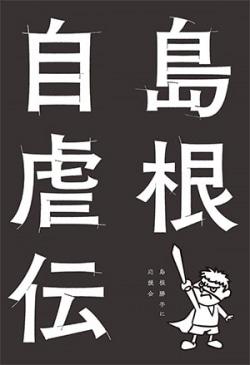 島根自虐伝 : スーパーデラックス自虐本