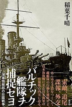 バルチック艦隊ヲ捕捉セヨ―海軍情報部の日露戦争