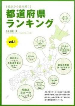 都道府県ランキング vol.1