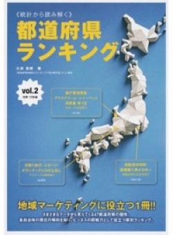 都道府県ランキング 統計から読み解く vol.2 消費・行動編
