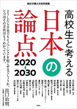 高校生と考える日本の論点 2020-30