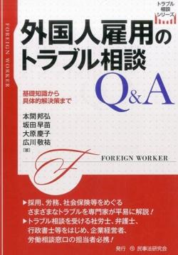 外国人雇用のトラブル相談Q&A