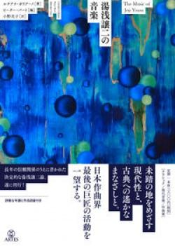 湯浅譲二の音楽
