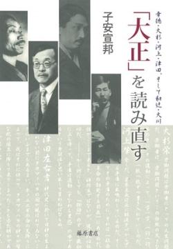 「大正」を読み直す 〔幸徳・大杉・河上・津田、そして和辻・大川〕