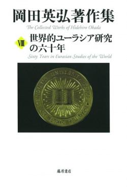 世界的ユーラシア研究の六十年